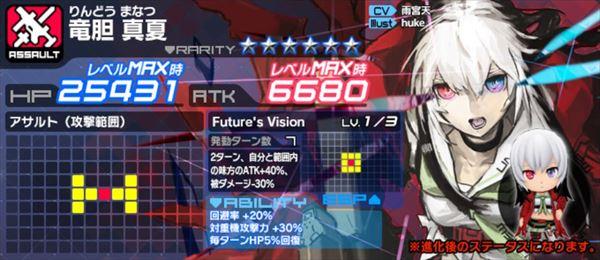 /theme/famitsu/aliceorder/event/ch_manatsu.jpg