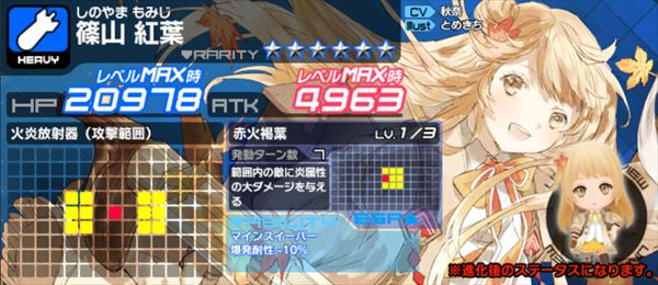 /theme/famitsu/aliceorder/event/ch_momiji.jpg