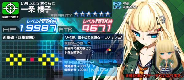 /theme/famitsu/aliceorder/event/ch_sakurako.jpg