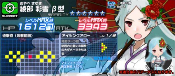 /theme/famitsu/aliceorder/event/ch_sayuki_b.jpg