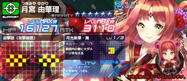 /theme/famitsu/aliceorder/event/ch_yukari.jpg