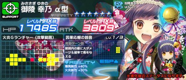 /theme/famitsu/aliceorder/event/ch_yukino_a.jpg
