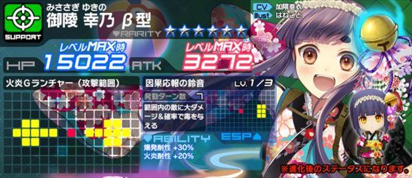 /theme/famitsu/aliceorder/event/ch_yukino_b.jpg