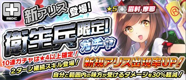 /theme/famitsu/aliceorder/event/eisei_gentei