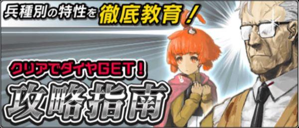 /theme/famitsu/aliceorder/event/koryaku.jpg