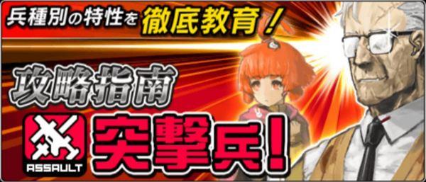 /theme/famitsu/aliceorder/event/koryaku_totsu.jpg