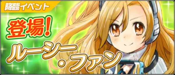 /theme/famitsu/aliceorder/event/kourin_lucy