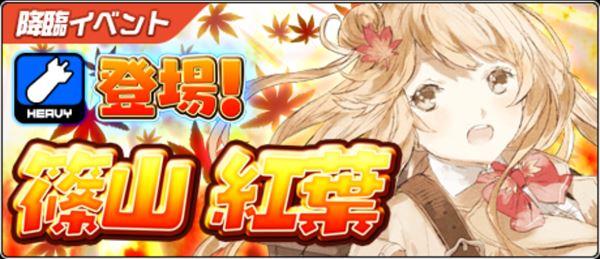 /theme/famitsu/aliceorder/event/kourin_momiji.jpg