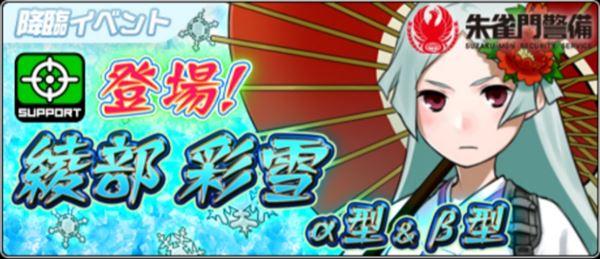 スペシャルステージ「綾部彩雪」