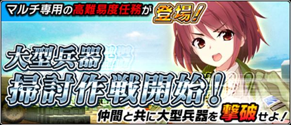 /theme/famitsu/aliceorder/event/soutou_mission