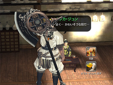 /theme/famitsu/bns/img_article/guide02_sousa_03