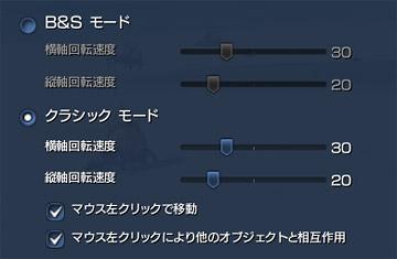 /theme/famitsu/bns/img_article/guide02_sousa_07