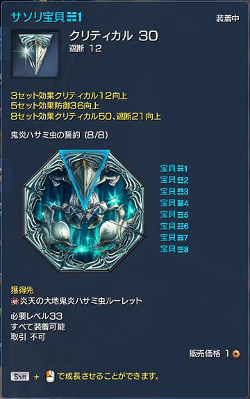 /theme/famitsu/bns/img_article/guide05_buki_06
