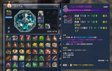 /theme/famitsu/bns/img_article/guide05_buki_08.jpg