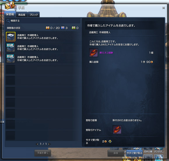 /theme/famitsu/bns/img_article/guide09_benri_03.jpg