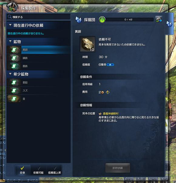 /theme/famitsu/bns/img_article/guide10_seisaku_02