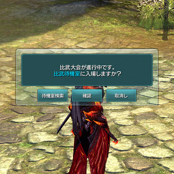 /theme/famitsu/bns/img_article/system01_gamen_08.jpg