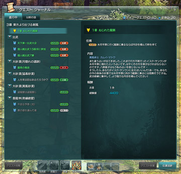 /theme/famitsu/bns/img_article/system01_gamen_10.jpg