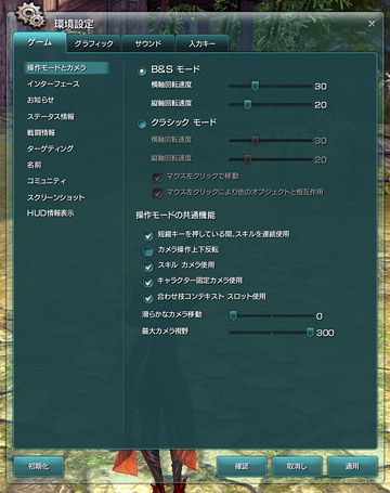 /theme/famitsu/bns/img_article/system01_gamen_14