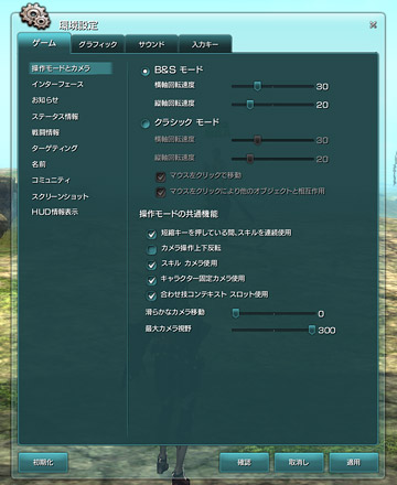 /theme/famitsu/bns/img_article/system02_kankyo_01