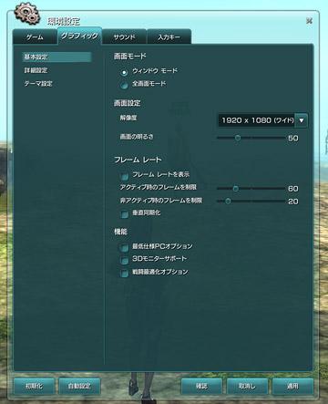 /theme/famitsu/bns/img_article/system02_kankyo_02