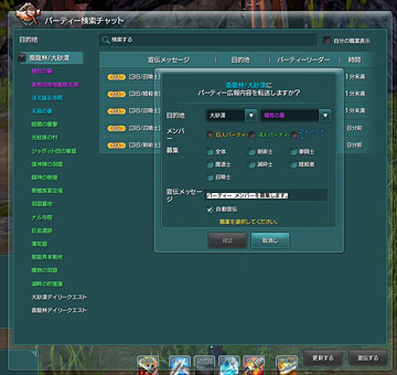 /theme/famitsu/bns/img_article/system06_party_02.jpg