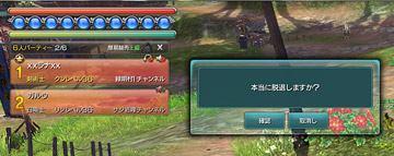 /theme/famitsu/bns/img_article/system06_party_04.jpg