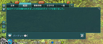 /theme/famitsu/bns/img_article/system07_chat_01