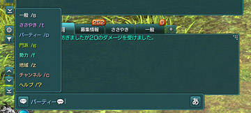 /theme/famitsu/bns/img_article/system07_chat_02