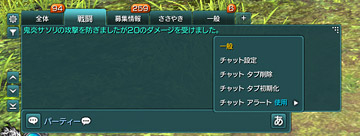 /theme/famitsu/bns/img_article/system07_chat_03