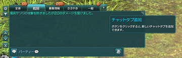 /theme/famitsu/bns/img_article/system07_chat_05