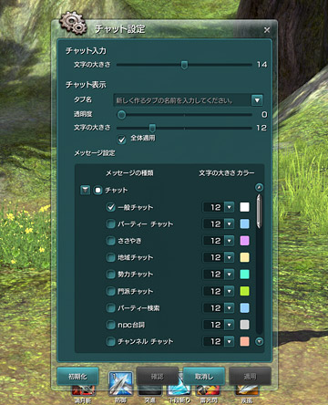 /theme/famitsu/bns/img_article/system07_chat_06