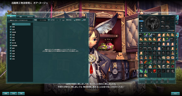 /theme/famitsu/bns/img_article/system08_shijyou_01.jpg