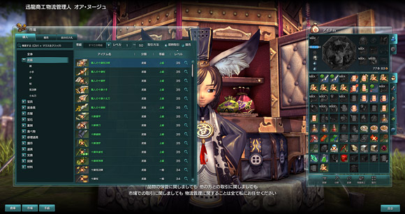 /theme/famitsu/bns/img_article/system08_shijyou_02.jpg