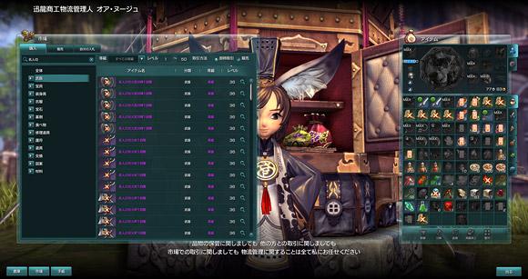 /theme/famitsu/bns/img_article/system08_shijyou_03.jpg