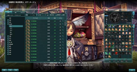 /theme/famitsu/bns/img_article/system08_shijyou_04.jpg