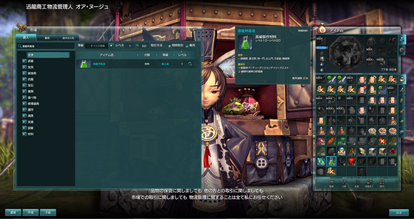/theme/famitsu/bns/img_article/system08_shijyou_05.jpg