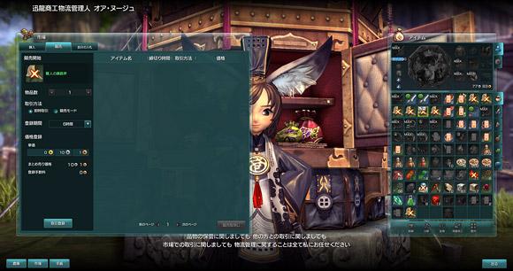 /theme/famitsu/bns/img_article/system08_shijyou_06.jpg