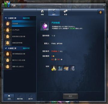 /theme/famitsu/bns/img_article/system12_monpa_04.jpg