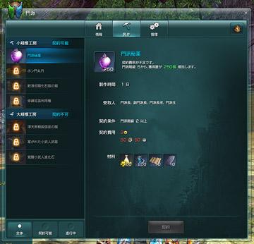 /theme/famitsu/bns/img_article/system12_monpa_10