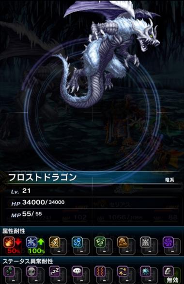 フロストドラゴン