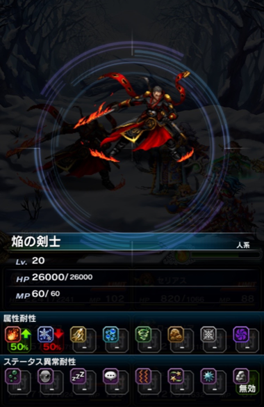 焔の剣士(2回目)