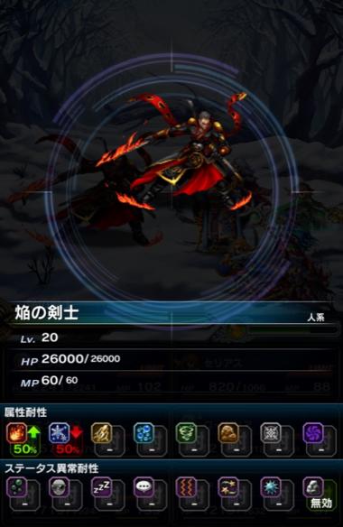 焔の剣士(ランゼルト雪原)