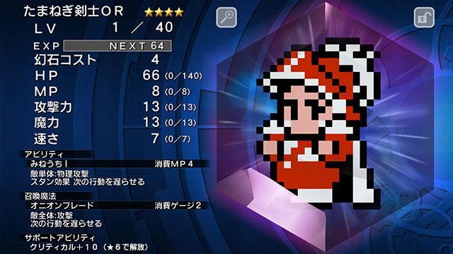 たまねぎ剣士OR