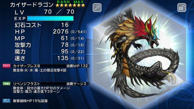 カイザードラゴン(星7