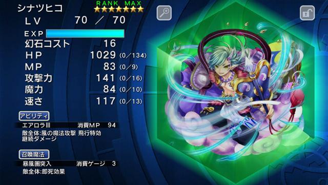 シナツヒコ(星7)