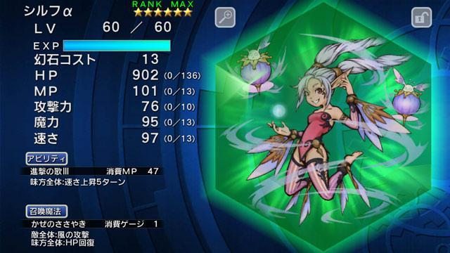 シルフα(星6)