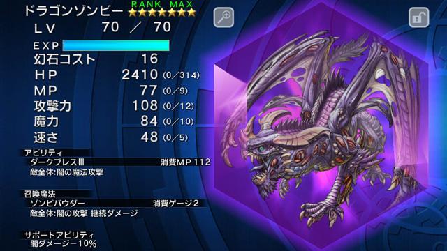 ドラゴンゾンビー(星7