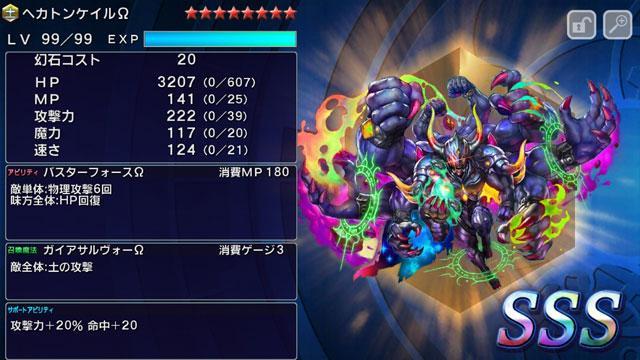 ヘカトンケイルΩ(星8)