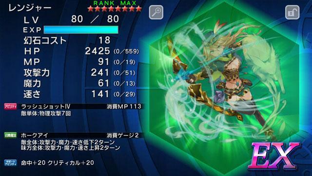 レンジャー(星8)